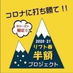 木島平スキー場感謝祭!